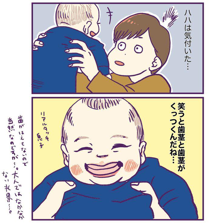 笑いのツボが理解できぬ!トーストに爆笑しちゃう赤ちゃんの感性の画像1
