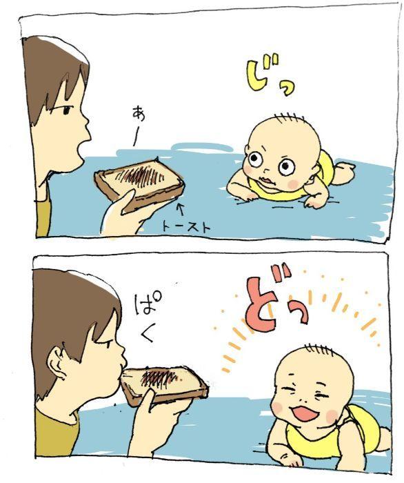 笑いのツボが理解できぬ!トーストに爆笑しちゃう赤ちゃんの感性の画像14