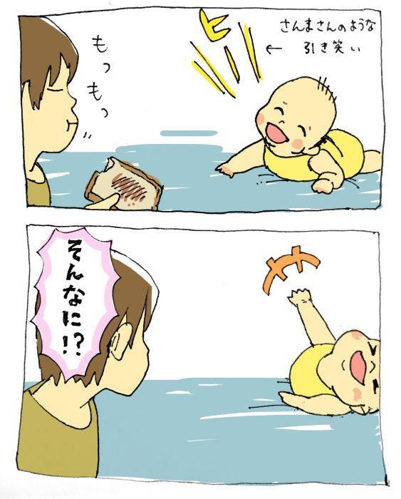 笑いのツボが理解できぬ!トーストに爆笑しちゃう赤ちゃんの感性の画像15