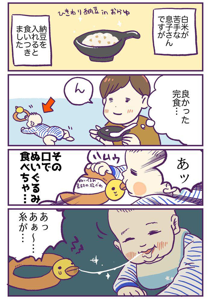 笑いのツボが理解できぬ!トーストに爆笑しちゃう赤ちゃんの感性の画像12