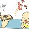 笑いのツボが理解できぬ!トーストに爆笑しちゃう赤ちゃんの感性のタイトル画像