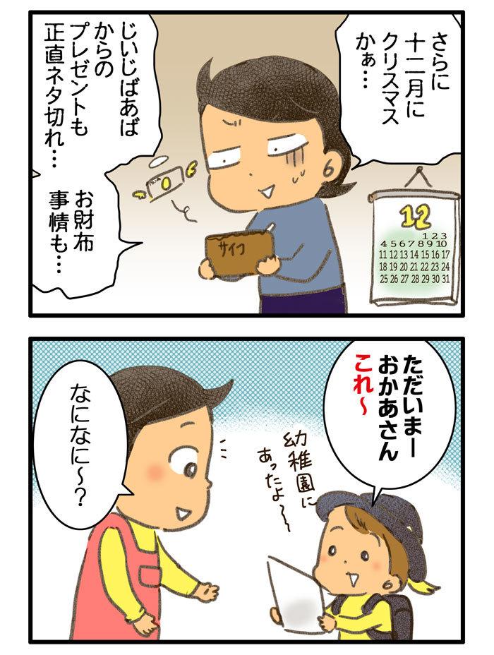 【冬生まれあるある】誕生日とクリスマスがほぼ同時。プレゼントはネタ切れ、お財布も悲鳴(笑)の画像3