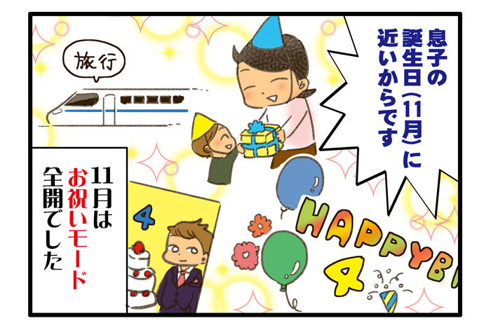 【冬生まれあるある】誕生日とクリスマスがほぼ同時。プレゼントはネタ切れ、お財布も悲鳴(笑)の画像2
