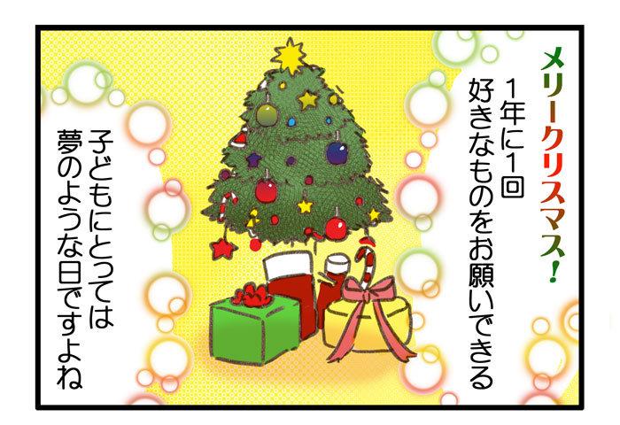【冬生まれあるある】誕生日とクリスマスがほぼ同時。プレゼントはネタ切れ、お財布も悲鳴(笑)の画像1