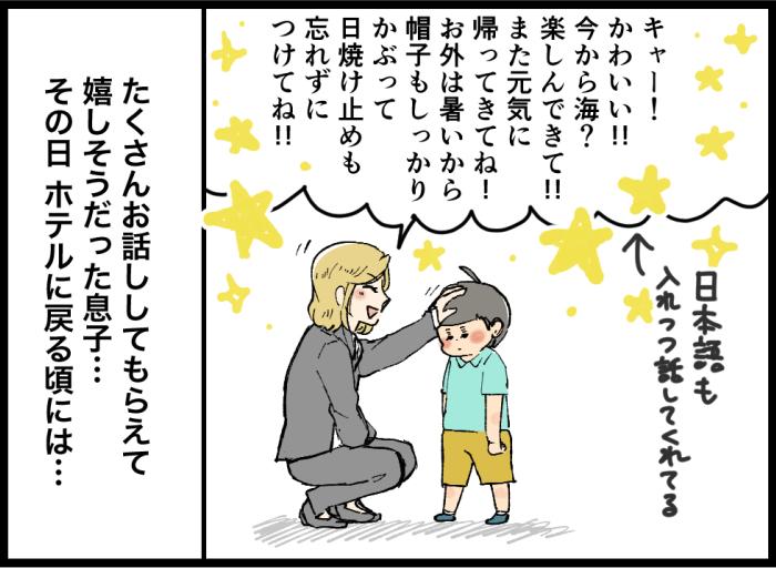 """初めてのハワイ旅行、息子の反応は?二度ビックリさせられた""""子どもの順応""""の話の画像8"""