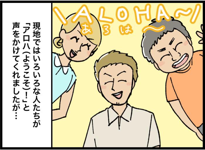"""初めてのハワイ旅行、息子の反応は?二度ビックリさせられた""""子どもの順応""""の話の画像2"""