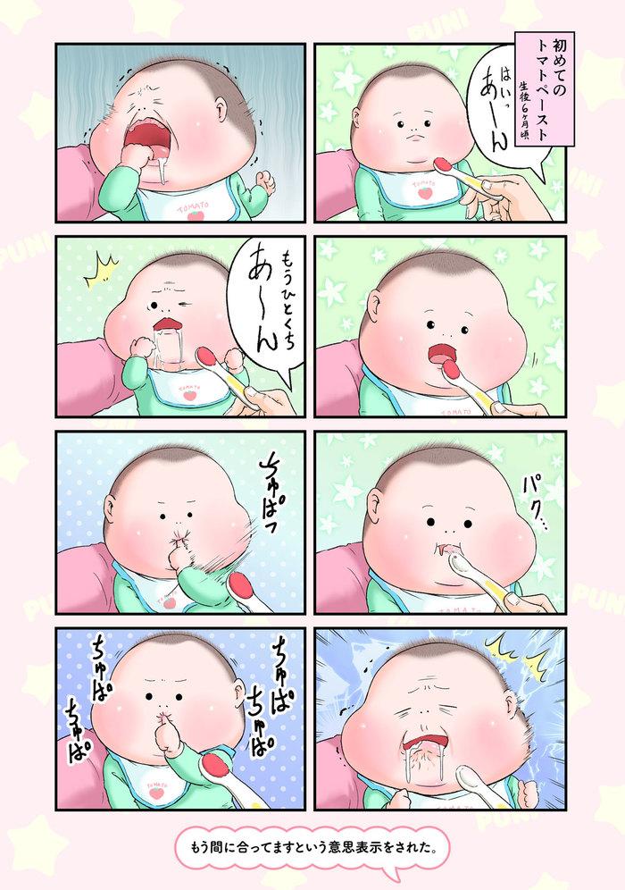 離乳食に寝返りに…その姿をじっと見てみると、ジワジワ笑いがこみあげる!の画像5