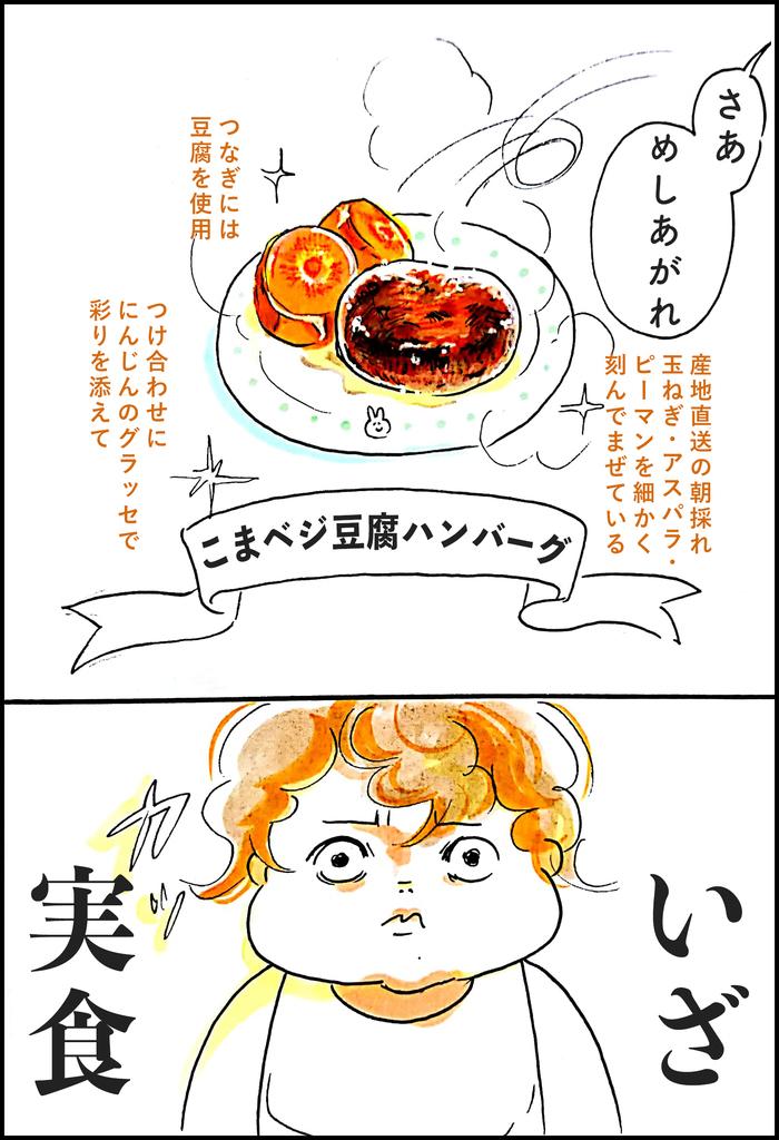 食べムラ、遊び食べ…食事で悩むママに!離乳食連載、全10話をまとめ読み!の画像7