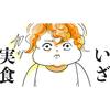食べムラ、遊び食べ…食事で悩むママに!離乳食連載、全10話をまとめ読み!のタイトル画像