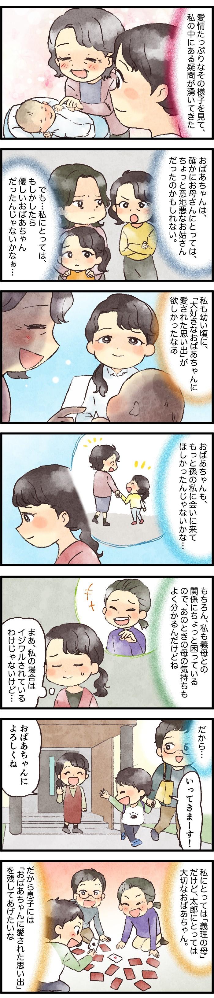 母をいじめる祖母を、避けて過ごした幼少時代。大人になった今だから分かることの画像4