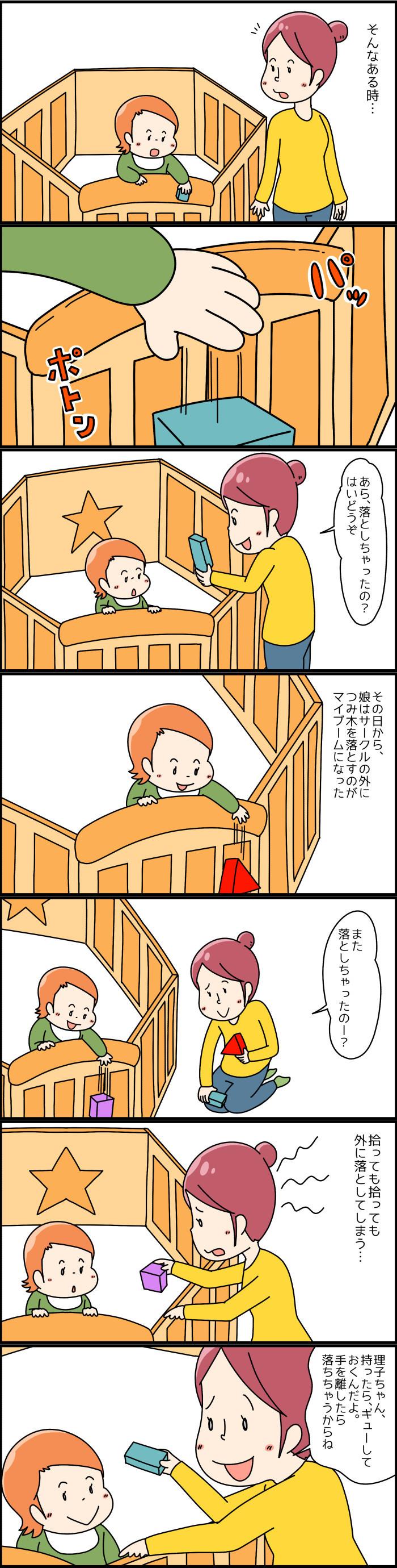 つみきを何度も落として遊ぶ娘。これってもしかして…!?の画像2