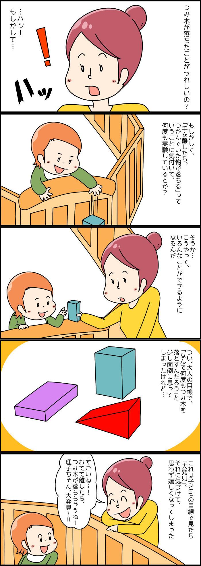つみきを何度も落として遊ぶ娘。これってもしかして…!?の画像4