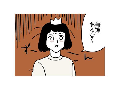スウェット姿の白雪姫が、育児中...!? 大人気連載5話を、まとめ読み!のタイトル画像