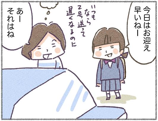 姉妹でケンカばかりの次女が、まさかの一言…。嬉しくて、思わず涙がホロリ。の画像6