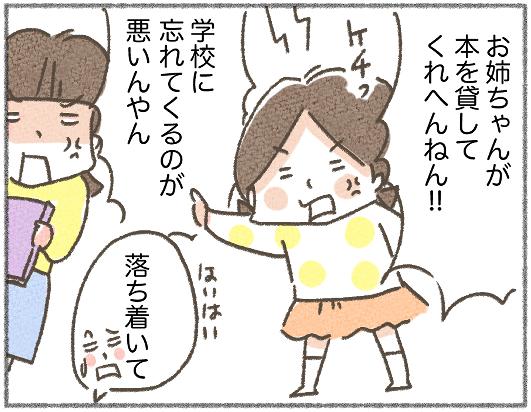 姉妹でケンカばかりの次女が、まさかの一言…。嬉しくて、思わず涙がホロリ。の画像3
