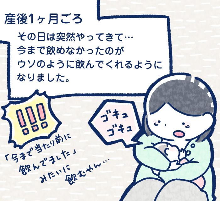 母乳育児にこだわりはなかったはずなのに…。うまくいかず落ち込む日々。母乳育児が軌道に乗るまで(後編)の画像9