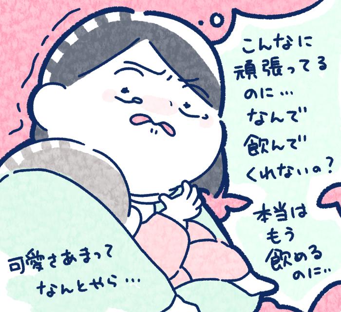 母乳育児にこだわりはなかったはずなのに…。うまくいかず落ち込む日々。母乳育児が軌道に乗るまで(後編)の画像7