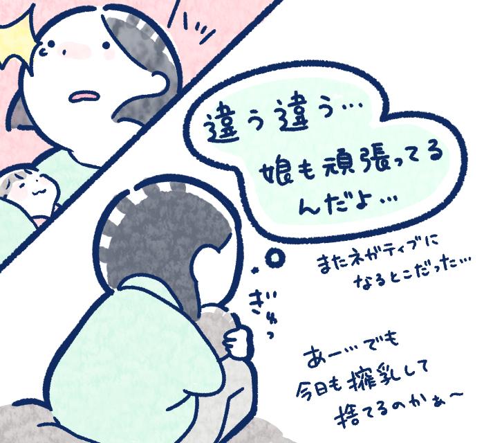 母乳育児にこだわりはなかったはずなのに…。うまくいかず落ち込む日々。母乳育児が軌道に乗るまで(後編)の画像8
