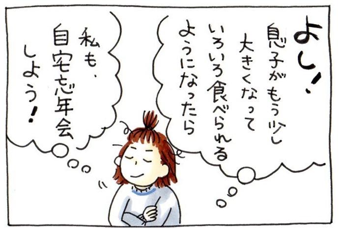 「夕寝にも、優しくなろうと決めた理由」「自宅忘年会、最高!」…今週のおすすめ記事!の画像11