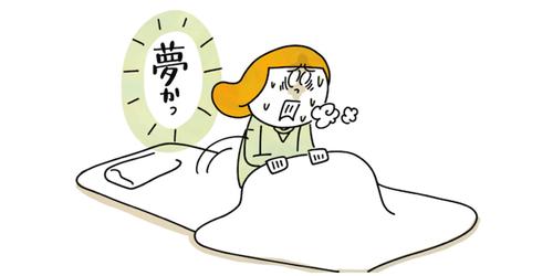 「大切な人が…!?」怖い夢から目覚める朝、ふと思い出す大切なことのタイトル画像