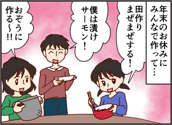 アレルギーっ子が深めた絆。家族そろって一緒の食事を叶えるアイディアは?の画像6