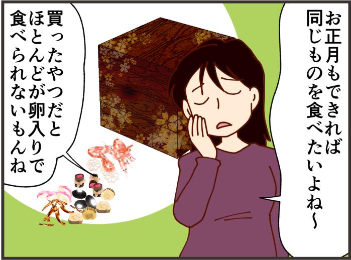 アレルギーっ子が深めた絆。家族そろって一緒の食事を叶えるアイディアは?の画像4
