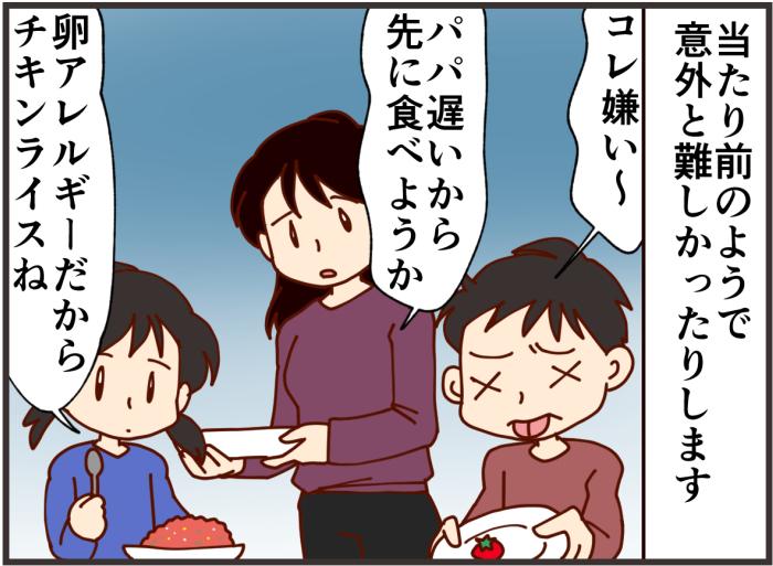 アレルギーっ子が深めた絆。家族そろって一緒の食事を叶えるアイディアは?の画像2