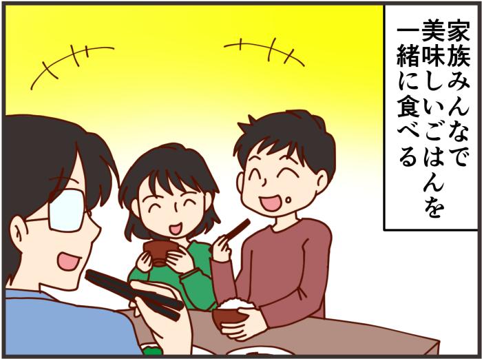 アレルギーっ子が深めた絆。家族そろって一緒の食事を叶えるアイディアは?の画像1