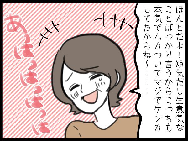 すぐ不機嫌になる娘。「誰に似たんだか…」とのんきに思っている場合じゃない(笑)の画像8
