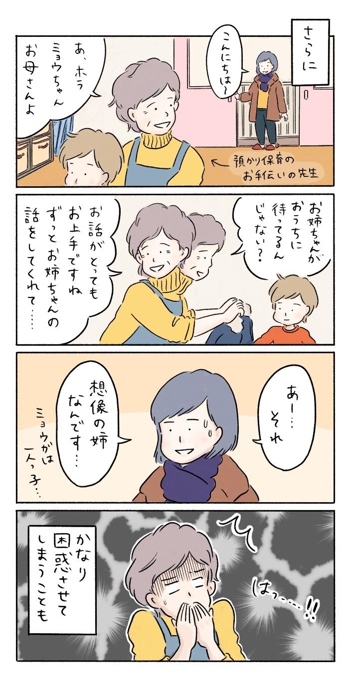 """「そのブランコ、お姉ちゃんが…」思わず二度見しちゃう""""エアお姉ちゃん""""の話の画像5"""