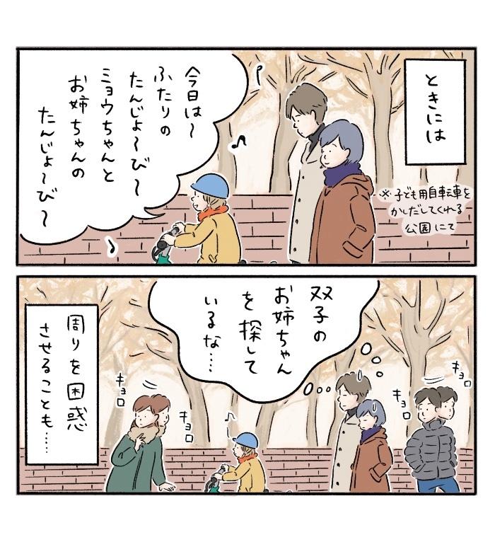 """「そのブランコ、お姉ちゃんが…」思わず二度見しちゃう""""エアお姉ちゃん""""の話の画像4"""