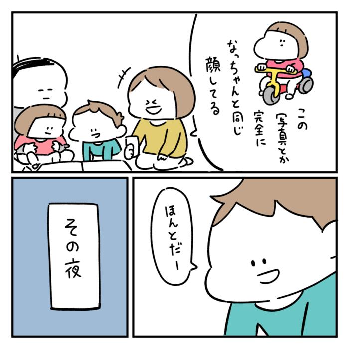 「僕はママ似」「私はパパそっくり〜!」親に似ていることを喜ぶ子どもたちに、ほっこりの画像3