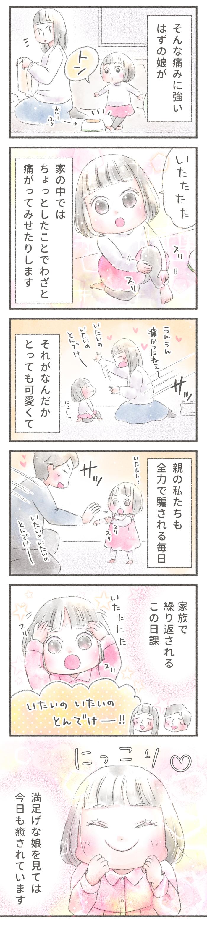 わざと痛がる姿が可愛い!予防接種でも泣かない娘が「あいたた…」と甘える時の画像2