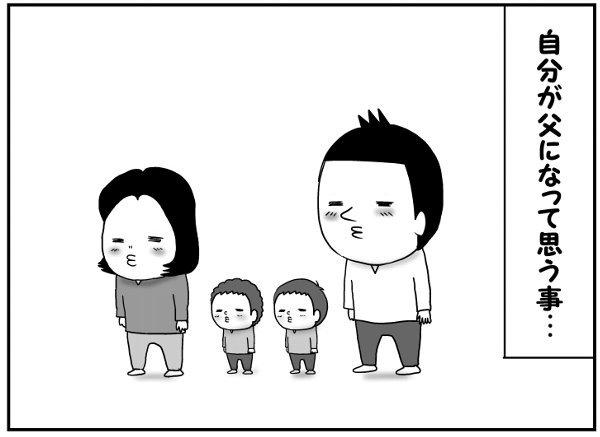 パパ5年生…。「父親としての実感」を感じることはできたのかの画像1