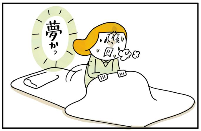 """""""怖い夢""""で思い出す大切なこと、「タグ切ってください」はなぜ起こる!?…今週のおすすめ記事!の画像10"""