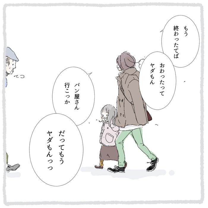 泣く娘にと、見知らぬ人がくれたチョコ。夫の出した答えに心が温まる<第三回投稿コンテスト NO.64>の画像6