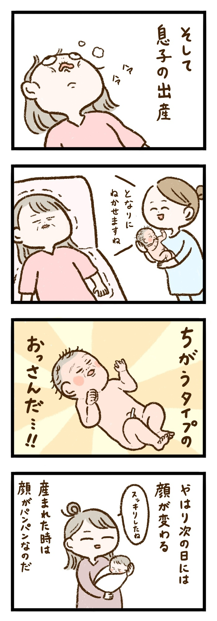 """2人の我が子、出産時に共通して感じた""""意外な""""思いとは…の画像2"""