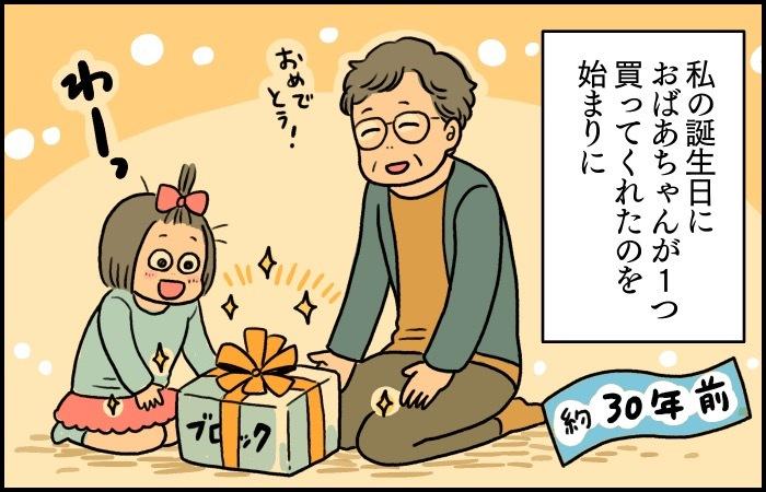 「私の思い出、おかえりなさい」家族で受け継がれたおもちゃとの再会の画像4