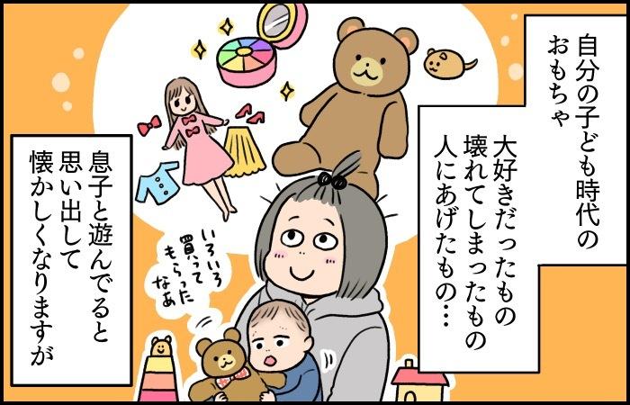「私の思い出、おかえりなさい」家族で受け継がれたおもちゃとの再会の画像1