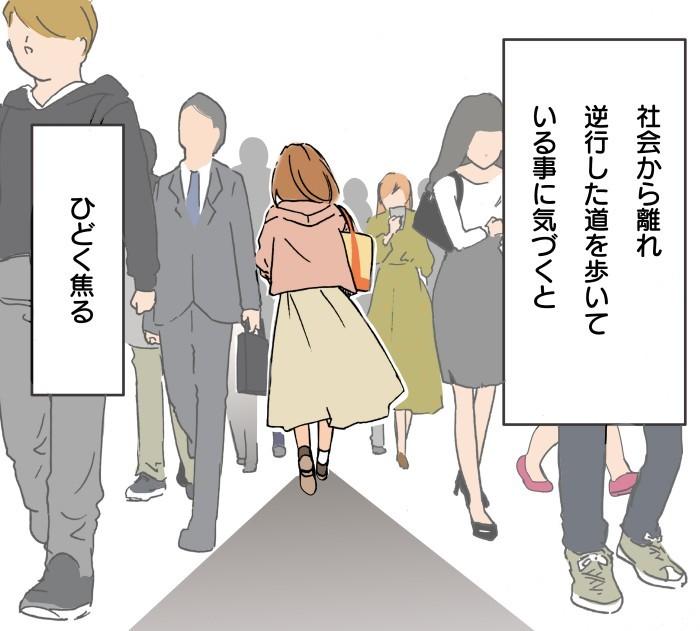 社会との疎外感から抜け出したい…!ほんの少しの勇気で、見える世界は変わるんだ。の画像12