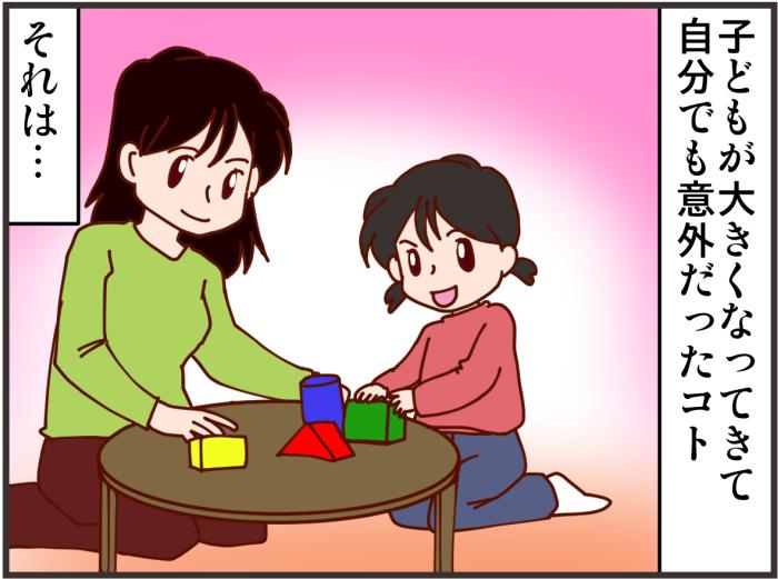きっかけはオモチャ爆買い…!子育てが傷ついた子ども時代を癒してくれたワケの画像1