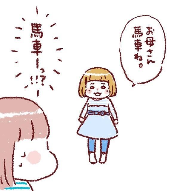 先生みたいになりたい!小学生女子のちょっぴり知的な憧れポイント(笑)の画像2