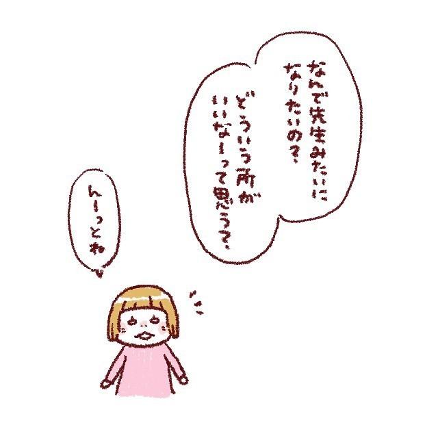 先生みたいになりたい!小学生女子のちょっぴり知的な憧れポイント(笑)の画像15