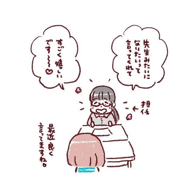 先生みたいになりたい!小学生女子のちょっぴり知的な憧れポイント(笑)の画像14