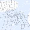 寝かしつけに苦戦の夜→親子で空飛ぶステキな夜に!ほっこり育児アイデアのタイトル画像