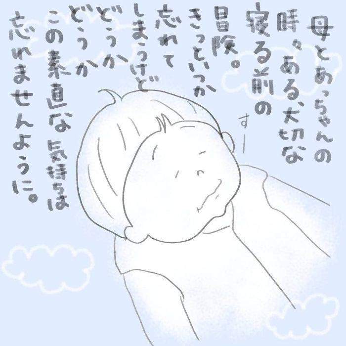寝かしつけに苦戦の夜→親子で空飛ぶステキな夜に!ほっこり育児アイデアの画像25