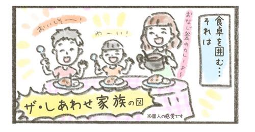 """思い出す離乳食の道のり。娘と食べる食パンは""""しあわせの味""""<第三回投稿コンテスト NO.77>のタイトル画像"""