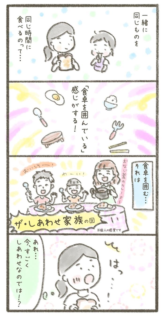 """思い出す離乳食の道のり。娘と食べる食パンは""""しあわせの味""""<第三回投稿コンテスト NO.77>の画像2"""