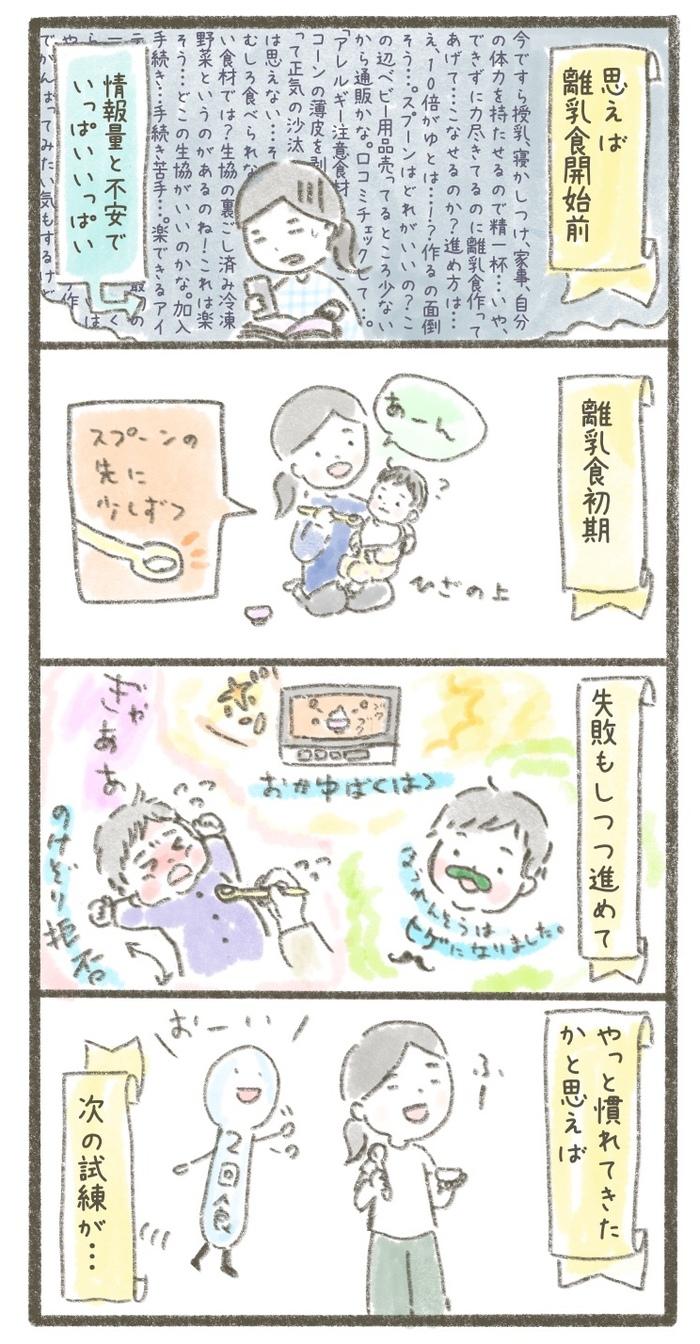 """思い出す離乳食の道のり。娘と食べる食パンは""""しあわせの味""""<第三回投稿コンテスト NO.77>の画像3"""