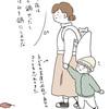 子どもの支度優先で、自分のコートを忘れた!…でも寒くない、ラブな方法のタイトル画像